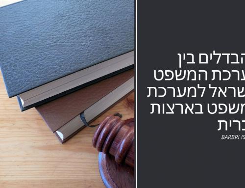ההבדלים בין מערכת המשפט בישראל למערכת המשפט בארצות הברית